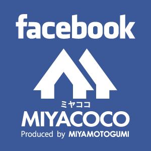 MIYACOCO(ミヤココ)オフィシャルフェイスブック