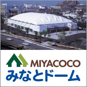 MIYACOCOみなとドーム