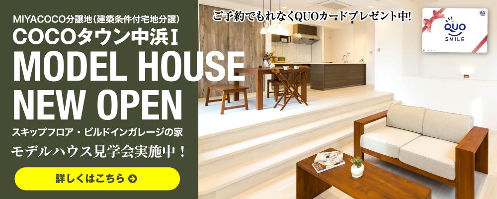 COCOタウン中浜Ⅰ モデルハウスニューオープン! 見学会実施中!