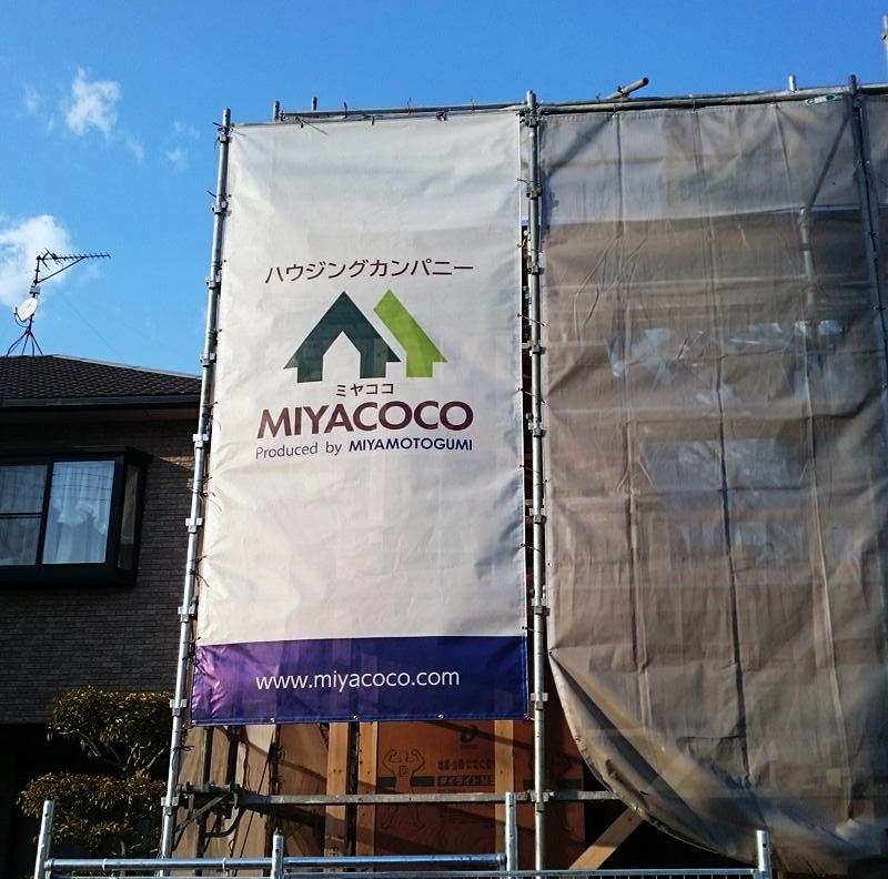 姫路市内で、注文住宅建築中です!