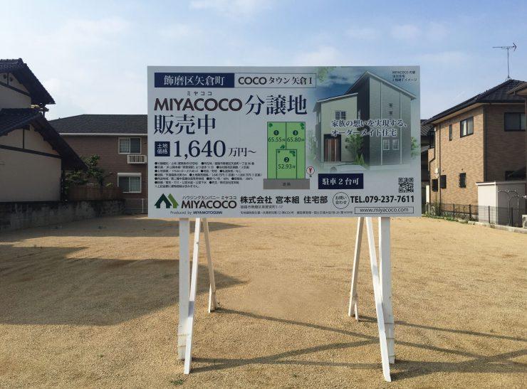 COCOタウン矢倉、分譲中。