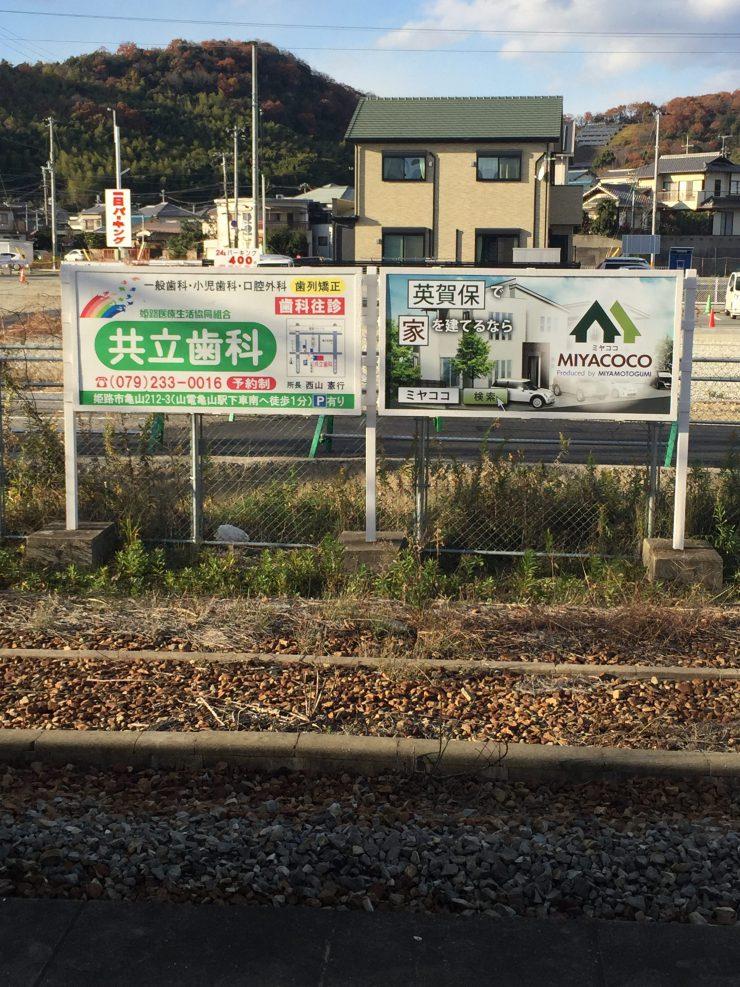 JR英賀保駅に看板!