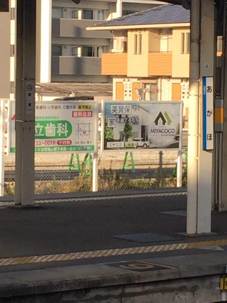 MIYACOCO JR英賀保駅看板