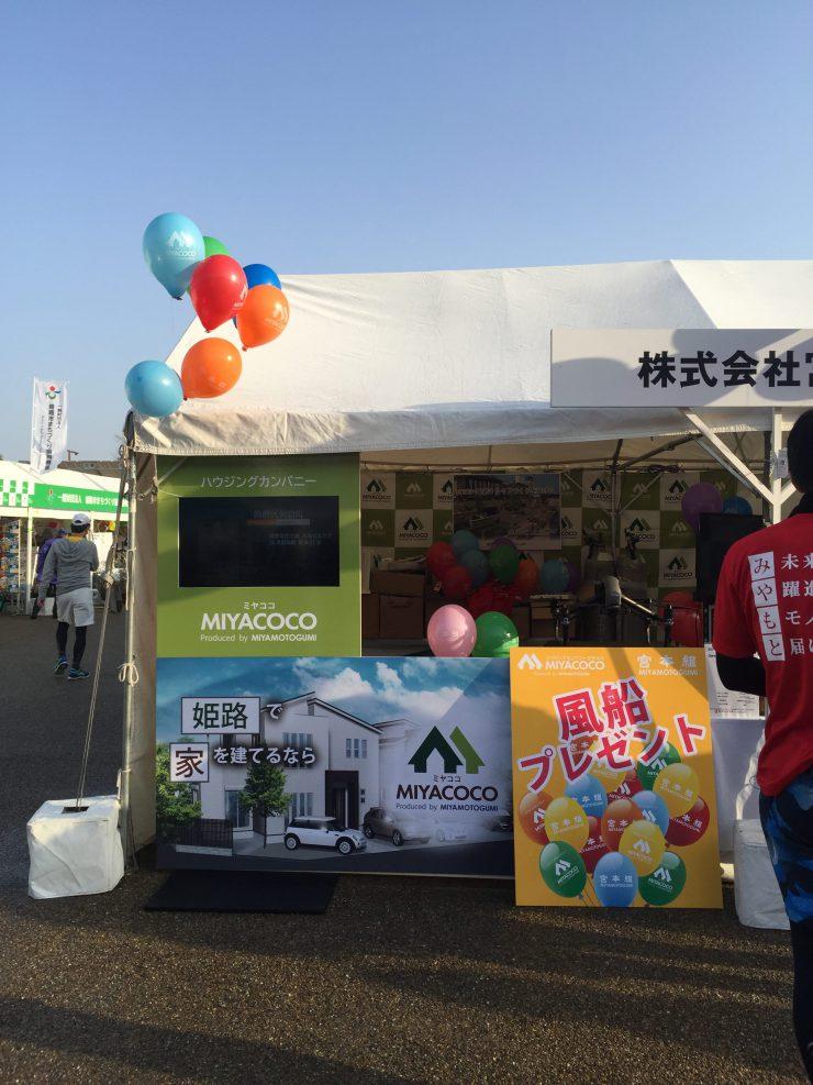 MIYACOCO 姫路城マラソン ブース