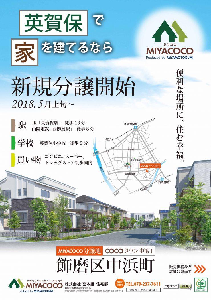 MIYACOCO 新規分譲開始