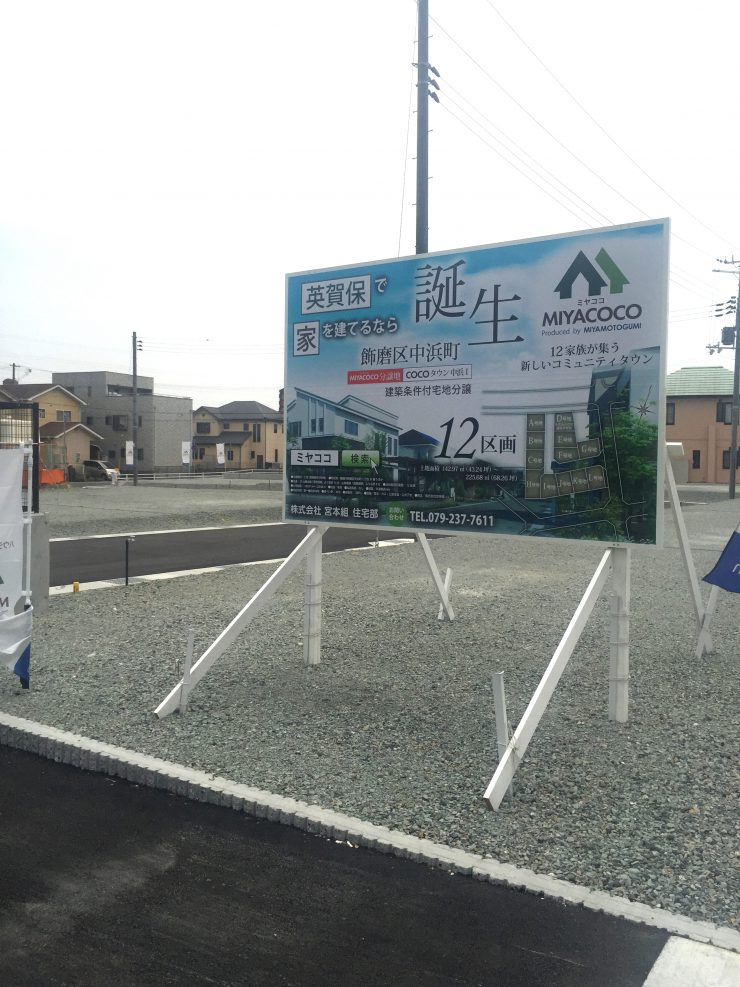 MIYACOCO 分譲地 COCOタウン中浜Ⅰ