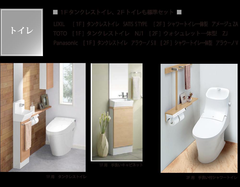 トイレはタンクレストイレ。2Fトイレも標準セット。LIXIL・TOTO・Panasonicなど