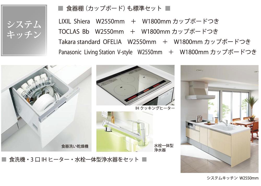 システムキッチンは食器棚(カップボード)標準セット。IHクッキングヒーターや食器洗い乾燥機、水栓一体型浄水器など