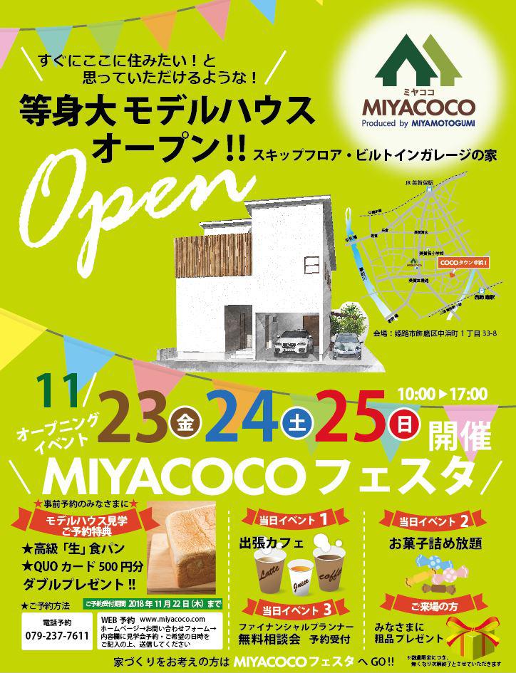 MIYACOCOフェスタ !!