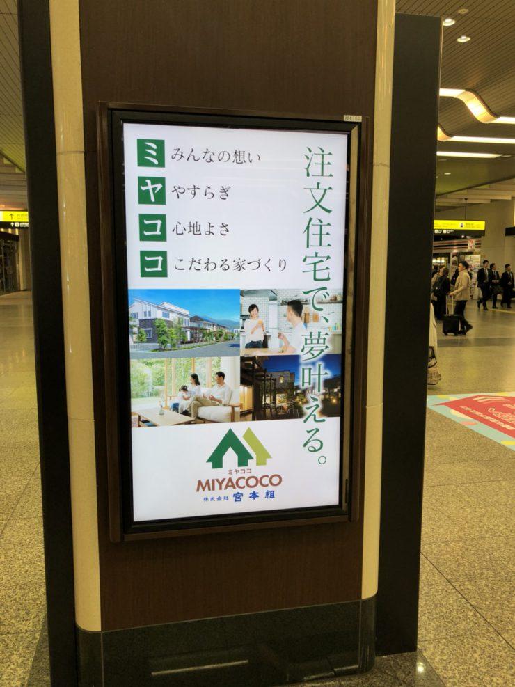 MIYACOCO 姫路駅 デジタルサイネージ