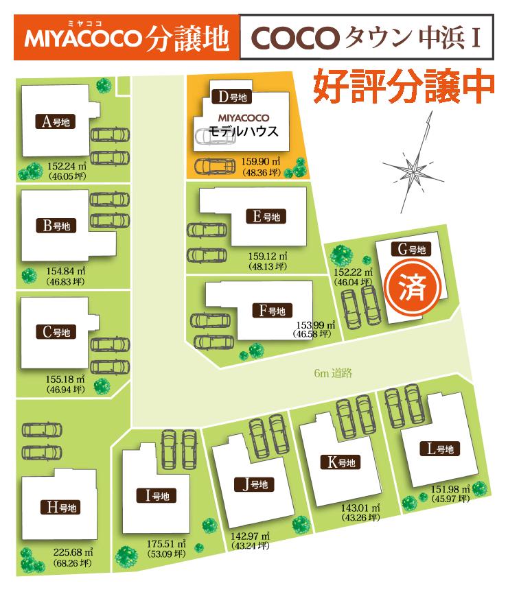 cocoタウン中浜I地図