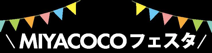miyacocoフェスタ