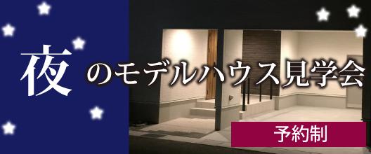 夜のモデルハウス見学会