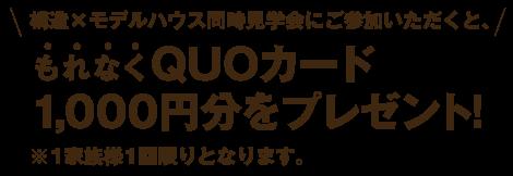 構造×モデルハウス同時見学会にご参加いただくと、もれなくQUOカード1,000円分をプレゼント!