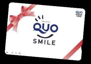 家づくりまるごと相談会にご参加いただくと、もれなくQUOカード1,000円分をプレゼント!