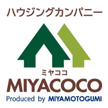 ハウジングカンパニー MIYACOCO(ミヤココ)