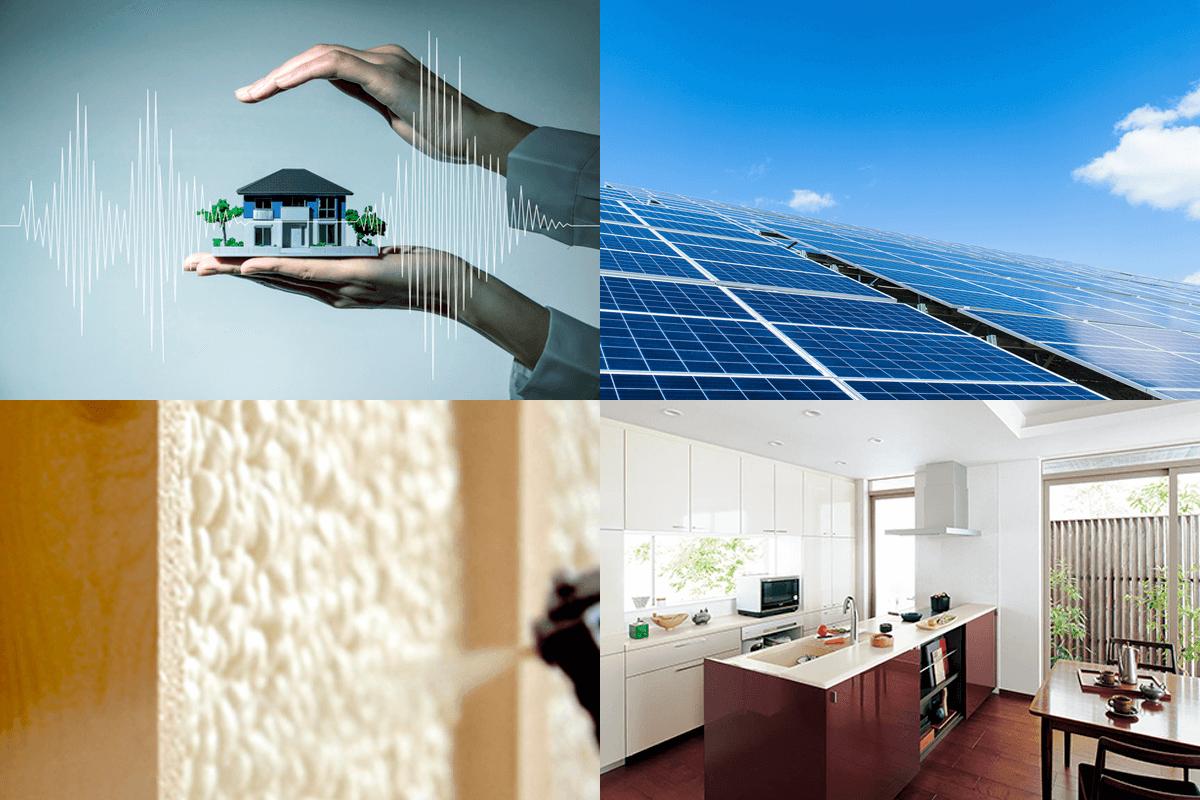 耐震・省エネ・断熱・快適設備にこだわる高性能住宅をご提供します