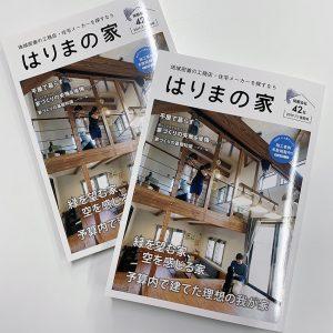 雑誌「はりまの家」に掲載!