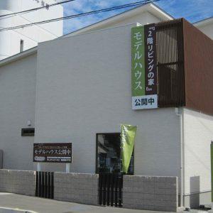 『2階リビングの家』モデルハウス 懸垂幕。