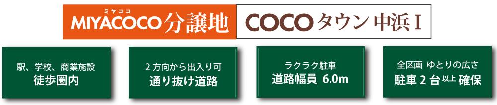 MIYACOCO分譲地 COCOタウン中浜Ⅰ
