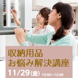 収納用品お悩み解決講座 11/29(金)開催