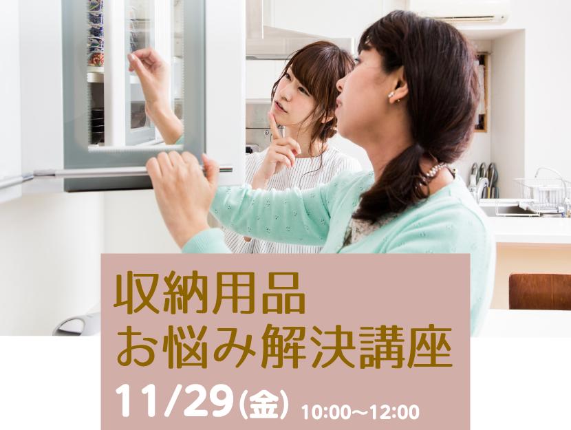 【イベント】収納用品お悩み解決講座