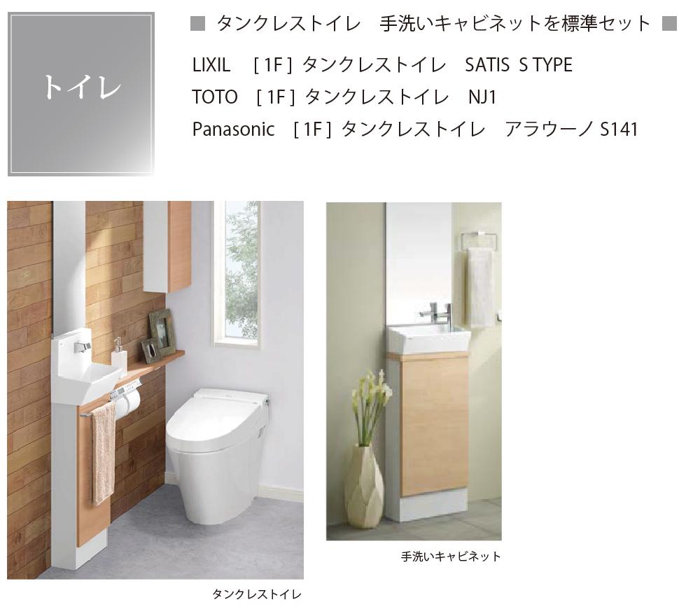 中浜I トイレ