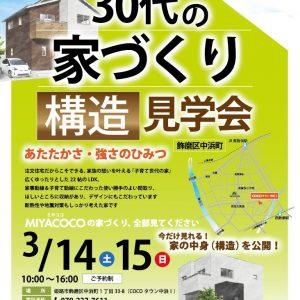 3月14日(土)15(日) 今だけ見れる!家の中身(構造)を公開! 構造見学会開催します!