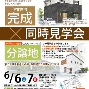 6月6日(土)・7日(日)完成×分譲地同時見学会【予約制】