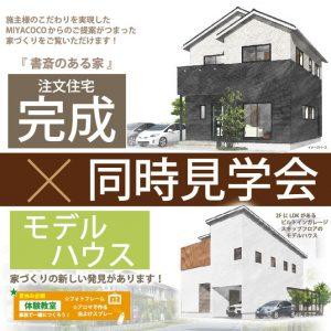 8月1日2日 完成×モデルハウス見学会開催!