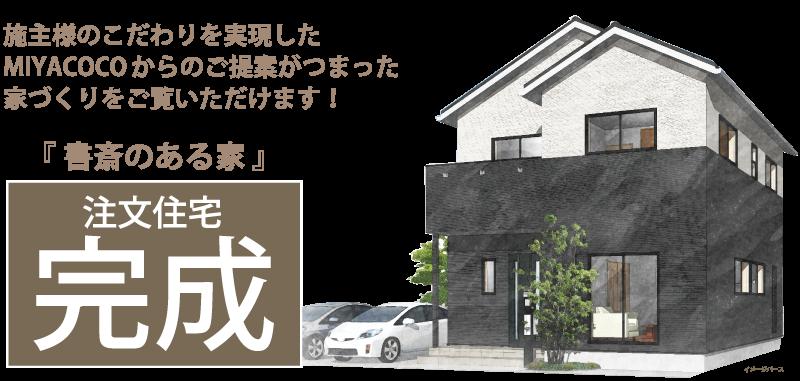 『書斎のある家』注文住宅完成✕モデルハウス 同時見学会開催! 施主様のこだわりを実現したミヤココからのご提案が詰まった家造りをご覧いただけます。
