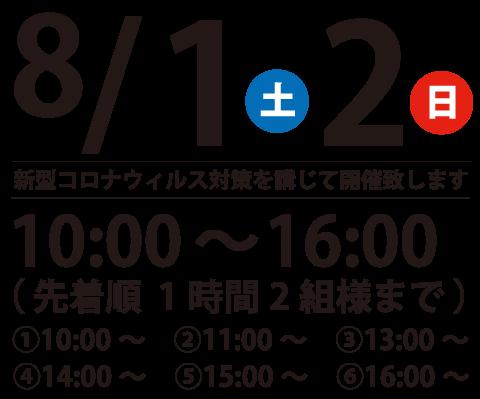 2020年8月1日(土)・2日(日)、新型コロナウイルス対策を講じて開催いたします。10:00〜16:00(先着1時間2組まで)。