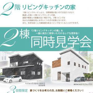 『2階リビングキッチンの家』完成見学会開催!