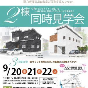 「2階リビングキッチンの家」2棟同時見学会 9月20日(日)21日(月)22日(火)開催!【予約制】