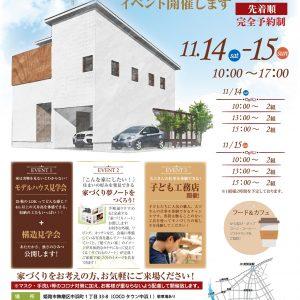 11月14日(土)15日(日)『 2時間 』で『家づくりがわかる!』『建築中の現場が見れる!』イベント開催!【12組様限定企画 予約制】