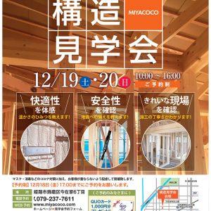 12月19日(土)20日(日) MIYACOCO注文住宅の快適性と安全性が見える『構造見学会』開催!【予約制】