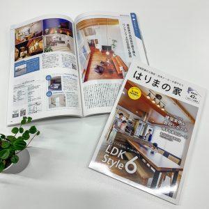 12月発売 「はりまの家」掲載