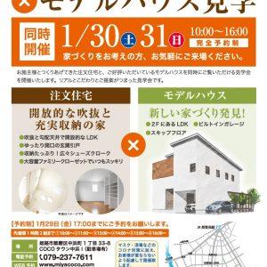 1月30日(土)31日(日) 『開放的な吹抜と充実収納の家』完成見学会開催!